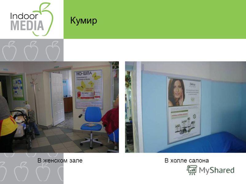Кумир В женском залеВ холле салона