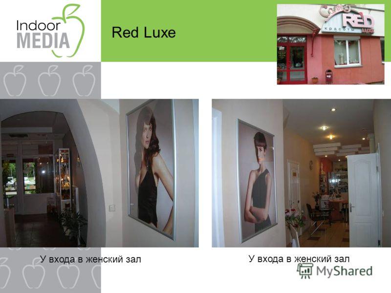 Red Luxe У входа в женский зал