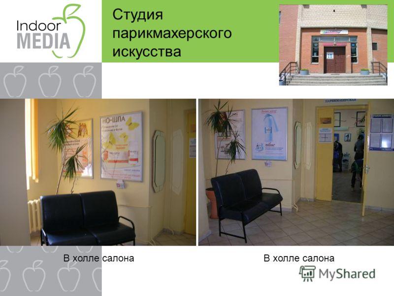Студия парикмахерского искусства В холле салона