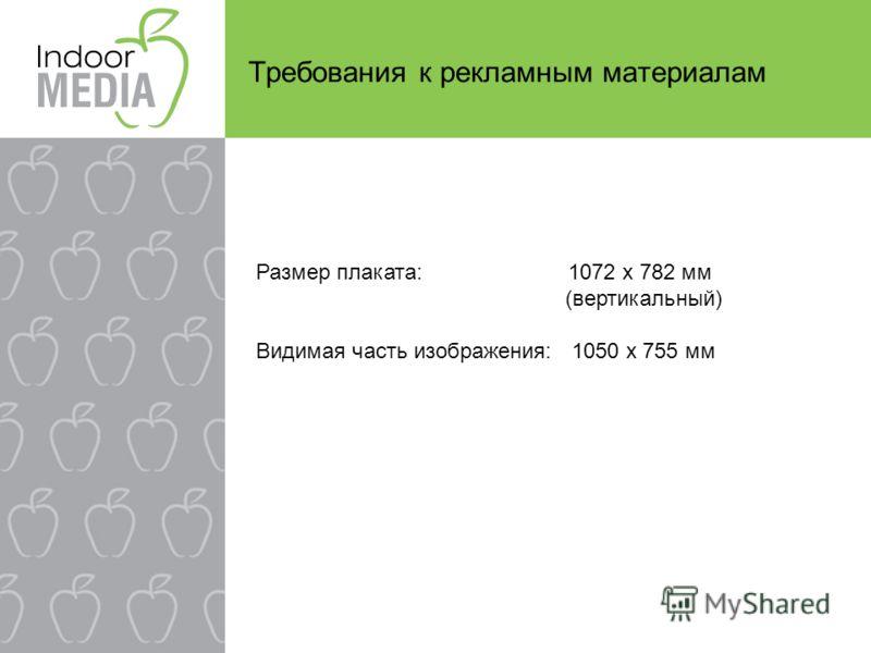 Требования к рекламным материалам Размер плаката: 1072 х 782 мм (вертикальный) Видимая часть изображения: 1050 х 755 мм