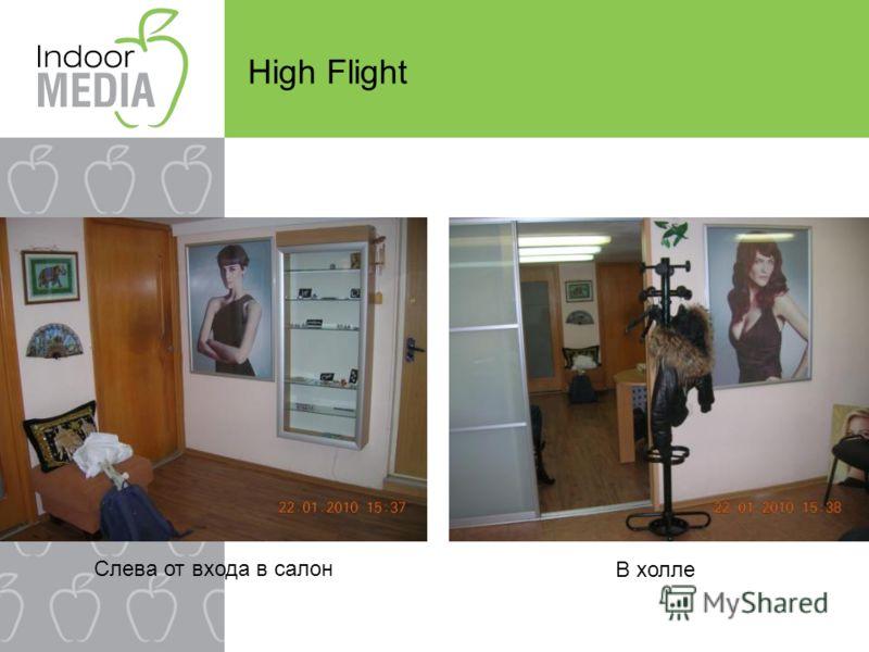 High Flight Слева от входа в салон В холле