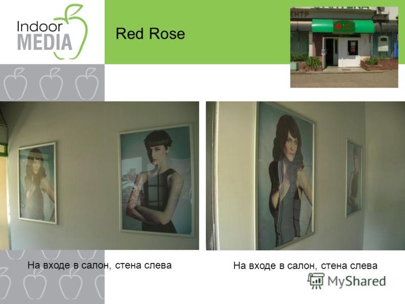 Red Rose На входе в салон, стена слева