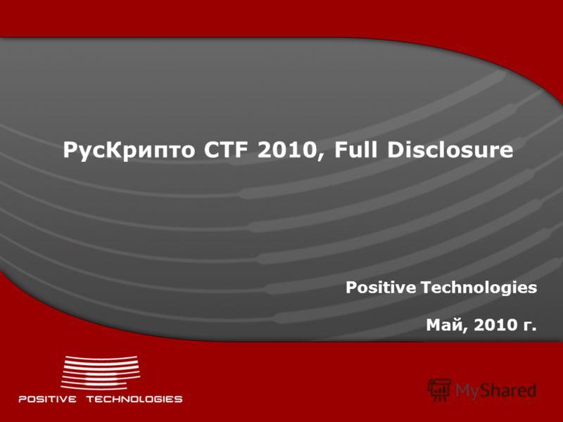 РусКрипто CTF 2010, Full Disclosure Positive Technologies Май, 2010 г.