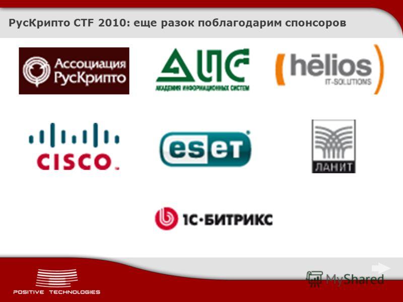 РусКрипто CTF 2010: еще разок поблагодарим спонсоров