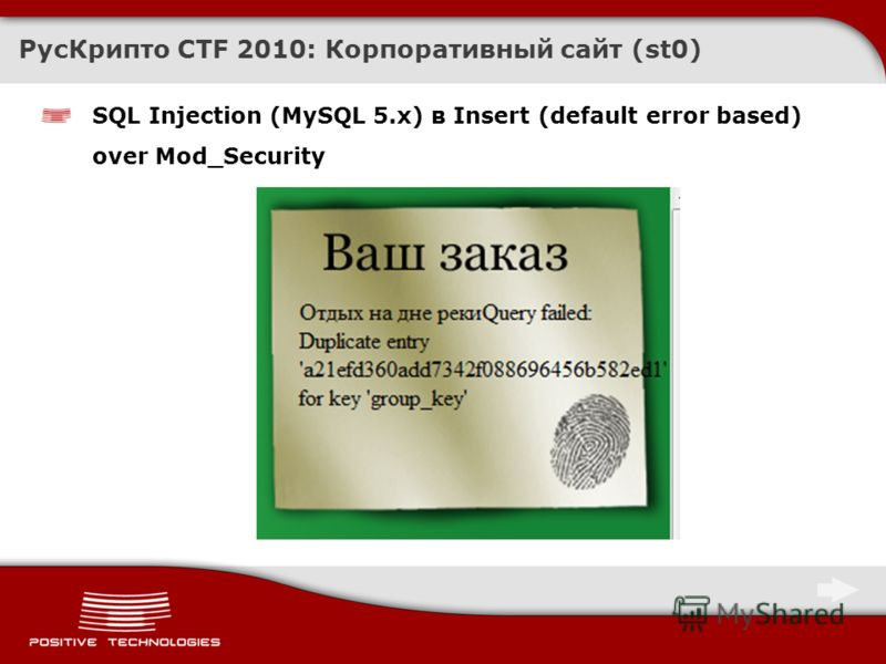 РусКрипто CTF 2010: Корпоративный сайт (st0) SQL Injection (MySQL 5.x) в Insert (default error based) over Mod_Security