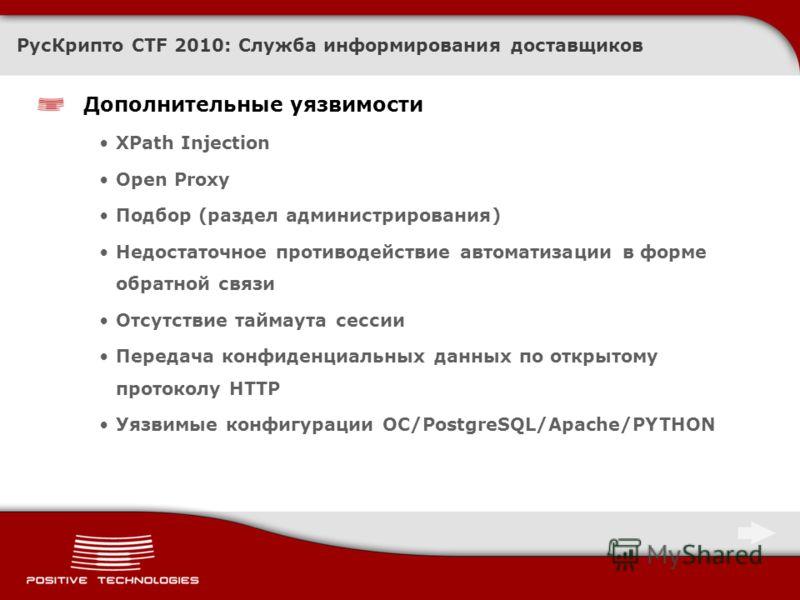 Дополнительные уязвимости XPath Injection Open Proxy Подбор (раздел администрирования) Недостаточное противодействие автоматизации в форме обратной связи Отсутствие таймаута сессии Передача конфиденциальных данных по открытому протоколу HTTP Уязвимые