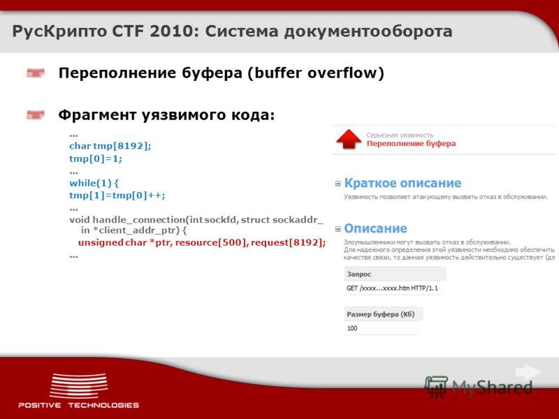 Переполнение буфера (buffer overflow) Фрагмент уязвимого кода:... char tmp[8192]; tmp[0]=1;... while(1) { tmp[1]=tmp[0]++;... void handle_connection(int sockfd, struct sockaddr_ in *client_addr_ptr) { unsigned char *ptr, resource[500], request[8192];