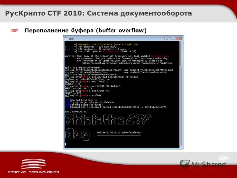 Переполнение буфера (buffer overflow) РусКрипто CTF 2010: Система документооборота