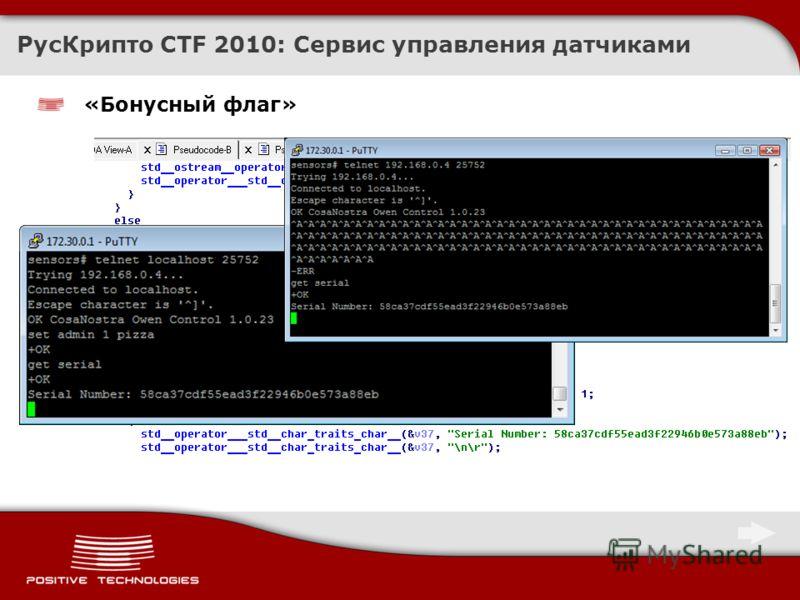 «Бонусный флаг» РусКрипто CTF 2010: Сервис управления датчиками