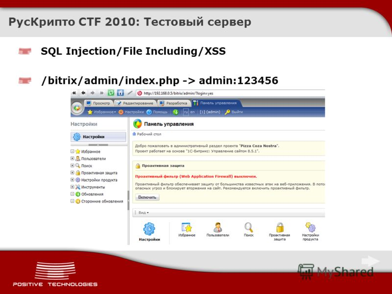 SQL Injection/File Including/XSS /bitrix/admin/index.php -> admin:123456 РусКрипто CTF 2010: Тестовый сервер
