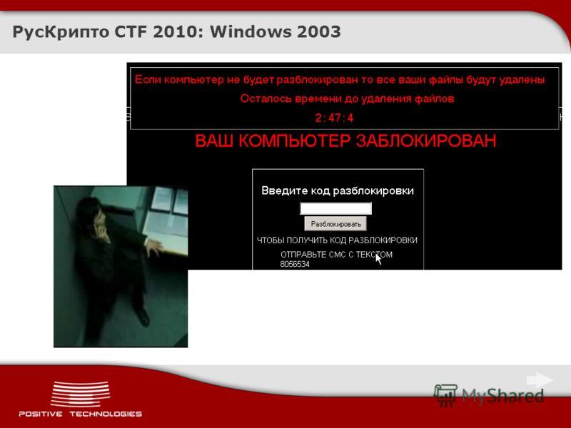 РусКрипто CTF 2010: Windows 2003
