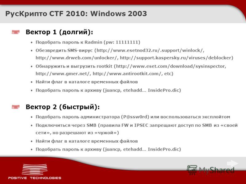 Вектор 1 (долгий): Подобрать пароль к Radmin (pw: 11111111) Обезвредить SMS-вирус (http://www.esetnod32.ru/.support/winlock/, http://www.drweb.com/unlocker/, http://support.kaspersky.ru/viruses/deblocker) Обнаружить и выгрузить rootkit (http://www.es