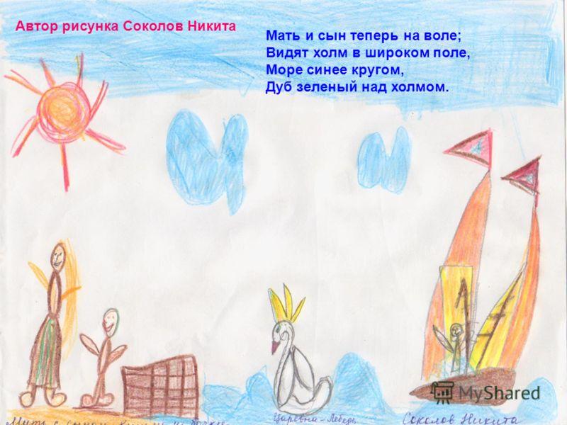Мать и сын теперь на воле; Видят холм в широком поле, Море синее кругом, Дуб зеленый над холмом. Автор рисунка Соколов Никита