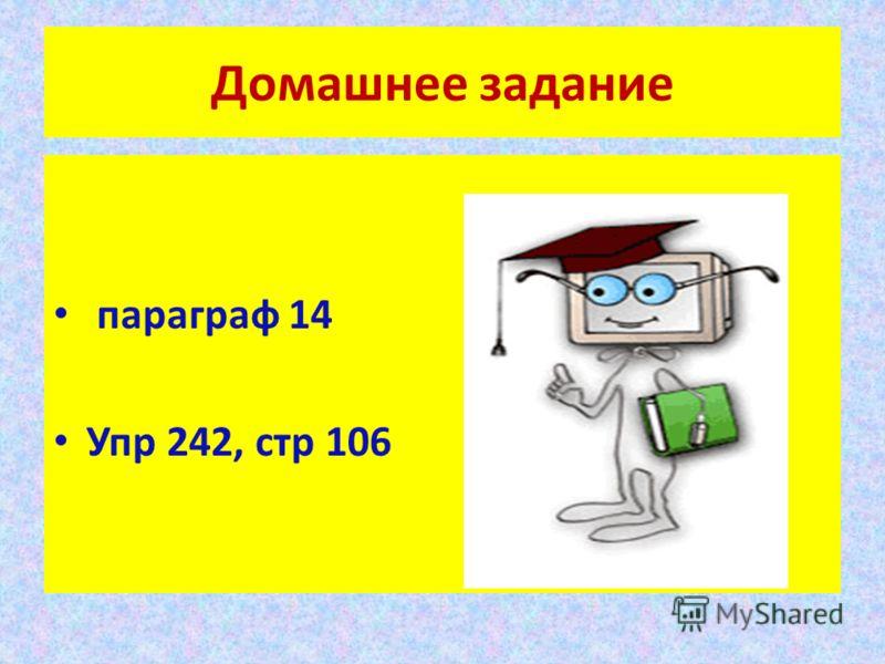 Домашнее задание параграф 14 Упр 242, стр 106
