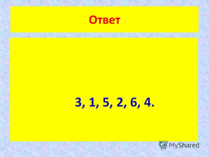Ответ 3, 1, 5, 2, 6, 4.