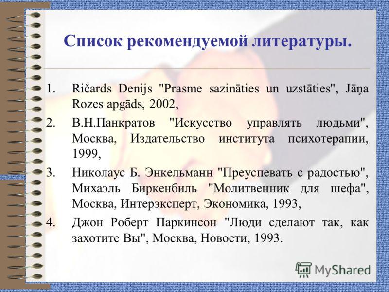 Список рекомендуемой литературы. 1.Ričards Denijs
