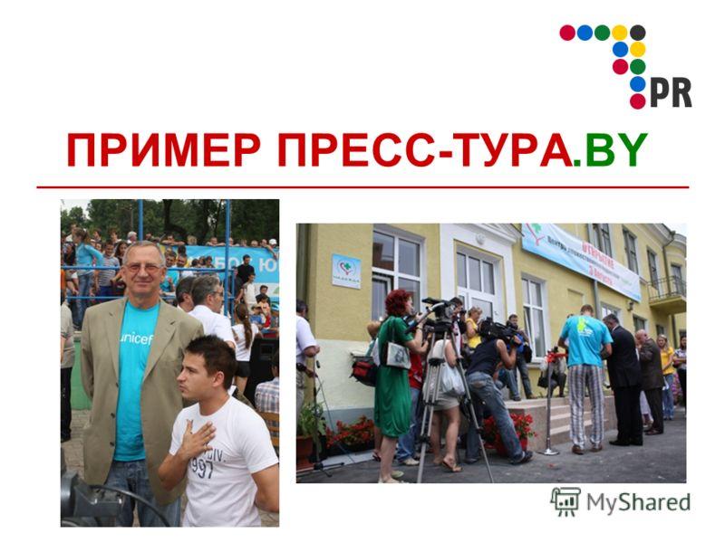 ПРИМЕР ПРЕСС-ТУРА.BY