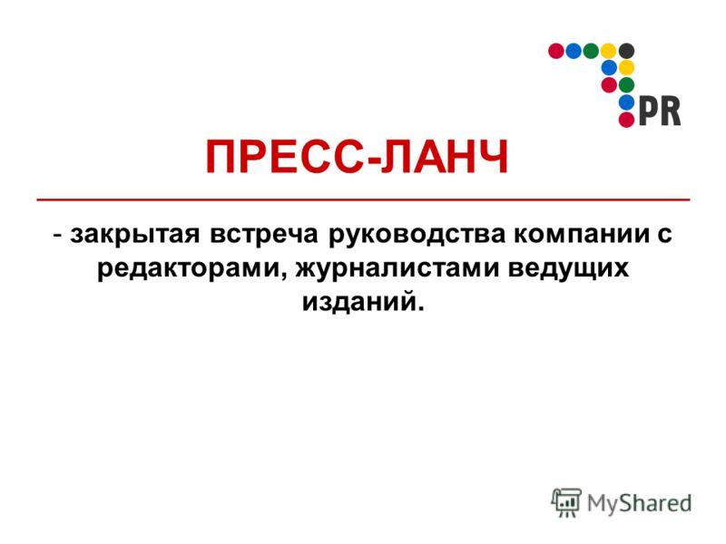 ПРЕСС-ЛАНЧ - закрытая встреча руководства компании с редакторами, журналистами ведущих изданий.