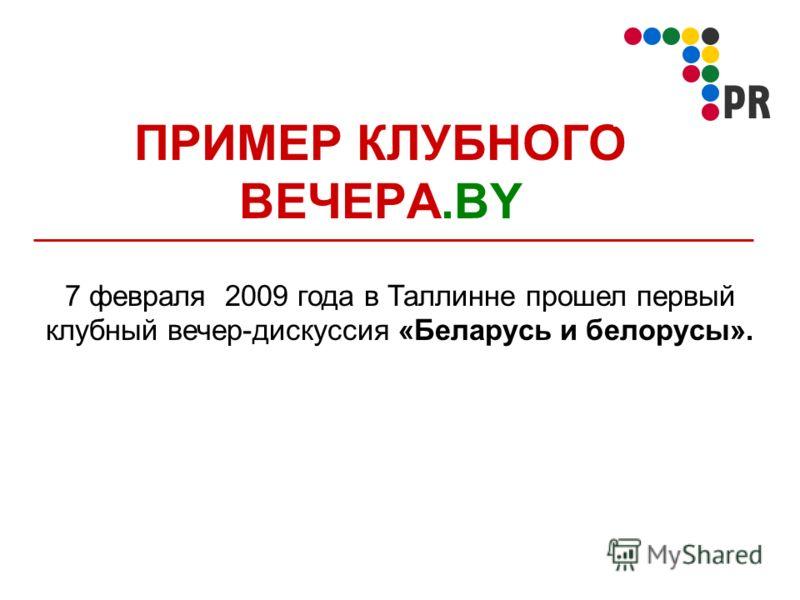 ПРИМЕР КЛУБНОГО ВЕЧЕРА.BY 7 февраля 2009 года в Таллинне прошел первый клубный вечер-дискуссия «Беларусь и белорусы».