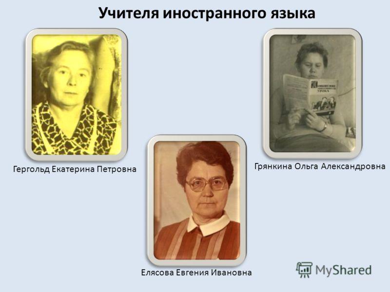 Учителя истории и обществознания Ермакова Ирина АлексеевнаДунаев Валерий Иванович