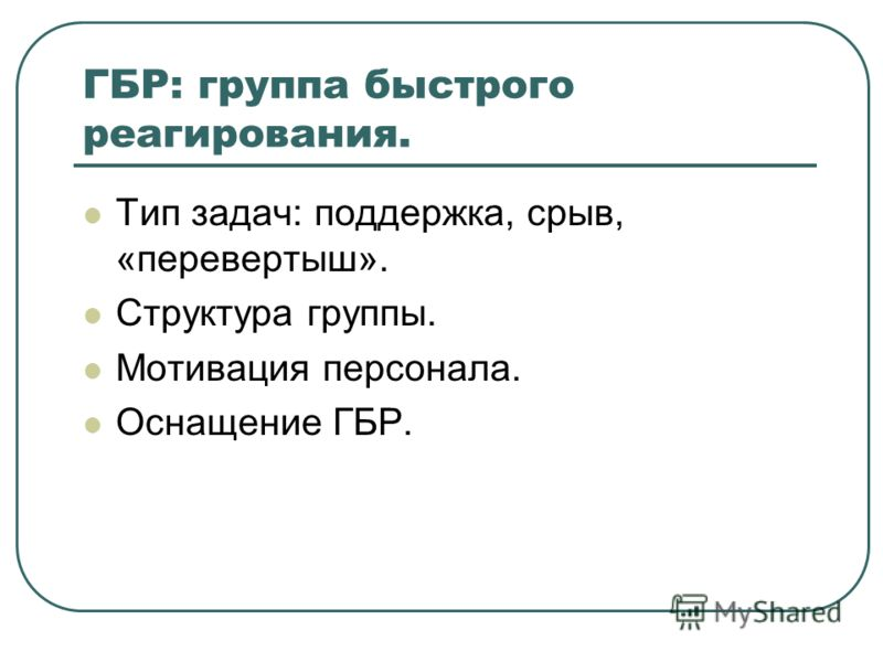 ГБР: группа быстрого реагирования. Тип задач: поддержка, срыв, «перевертыш». Структура группы. Мотивация персонала. Оснащение ГБР.