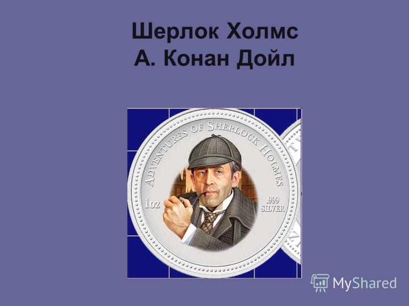 Шерлок Холмс A. Конан Дойл