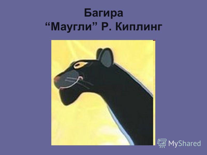БагираМаугли Р. Киплинг
