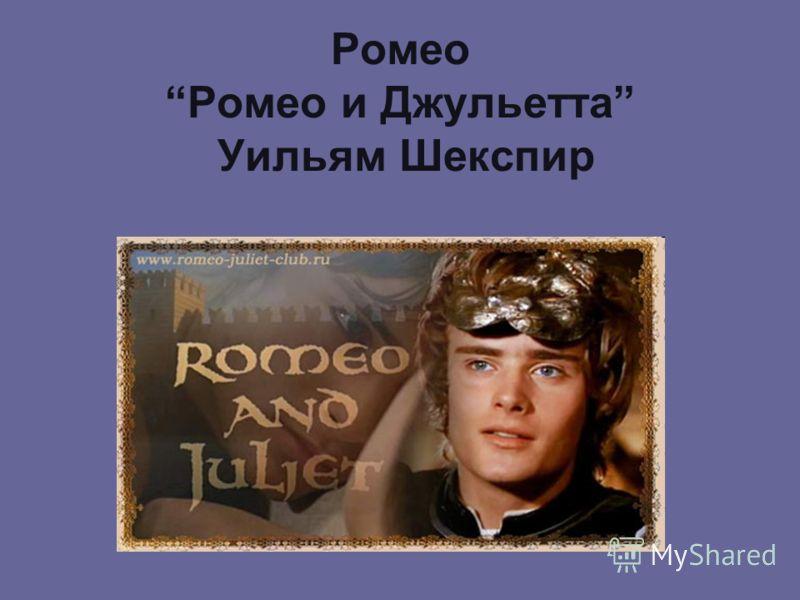 РомеоРомео и Джульетта Уильям Шекспир