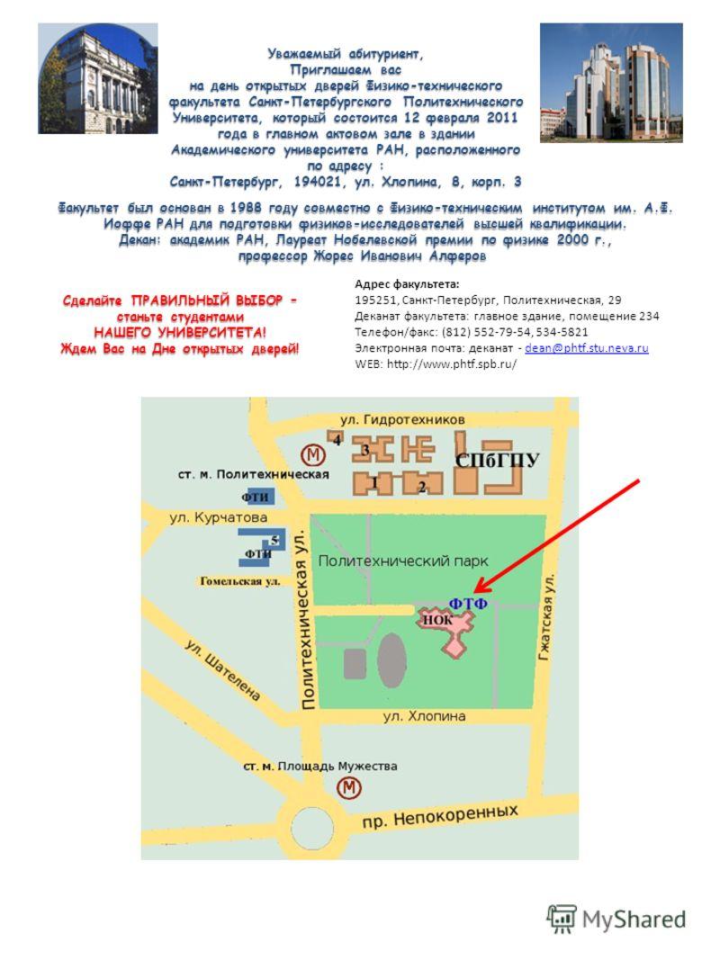 Уважаемый абитуриент, Приглашаем вас на день открытых дверей Физико-технического факультета Санкт-Петербургского Политехнического Университета, который состоится 12 февраля 2011 года в главном актовом зале в здании Академического университета РАН, ра