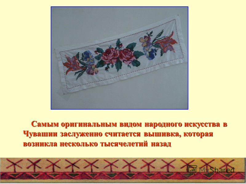 Сурбан – головная повязка у женщин. Изготавливали из тонкого полотна с двусторонней вышивкой, средняя часть делалась из белого холста, а концы украшались узорами, кружевами, лентами, позументом, кумачом, бисером
