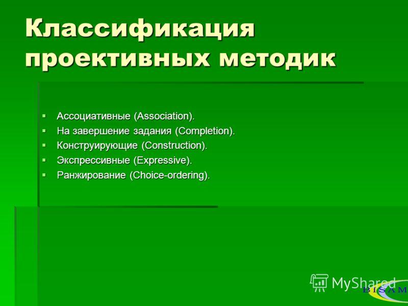 Классификация проективных методик Ассоциативные (Association). Ассоциативные (Association). На завершение задания (Completion). На завершение задания (Completion). Конструирующие (Construction). Конструирующие (Construction). Экспрессивные (Expressiv