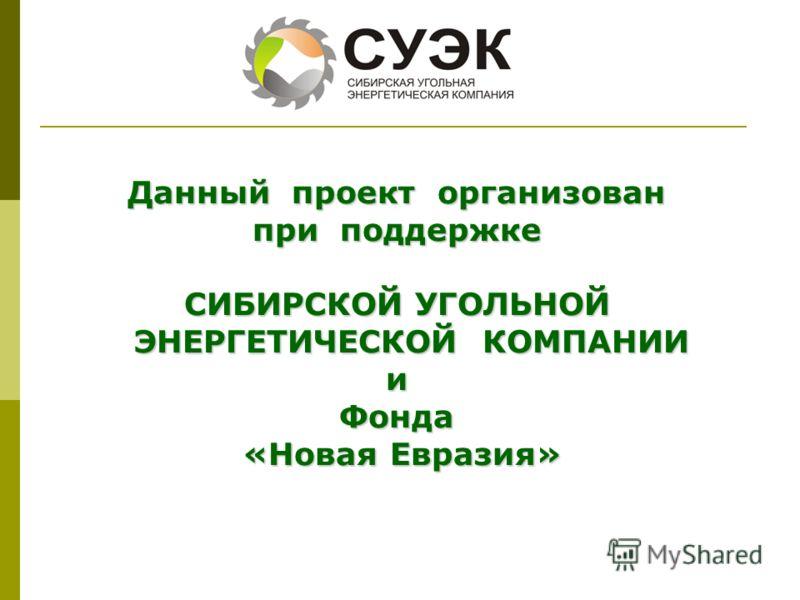Данный проект организован при поддержке СИБИРСКОЙ УГОЛЬНОЙ ЭНЕРГЕТИЧЕСКОЙ КОМПАНИИ иФонда «Новая Евразия» «Новая Евразия»