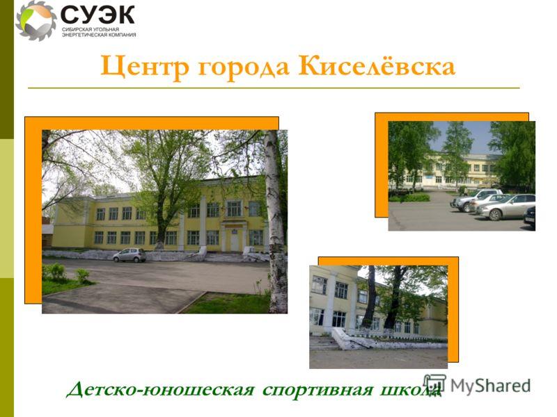 Центр города Киселёвска Детско-юношеская спортивная школа