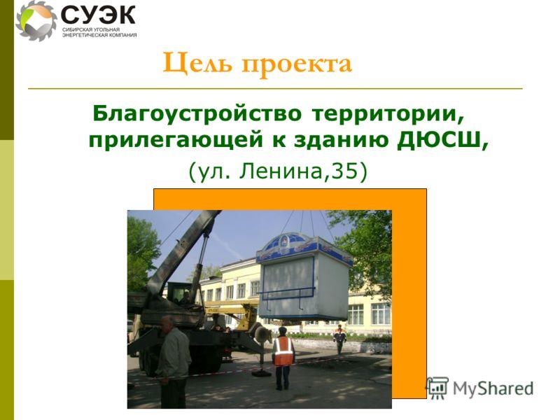 Благоустройство территории, прилегающей к зданию ДЮСШ, (ул. Ленина,35) Цель проекта