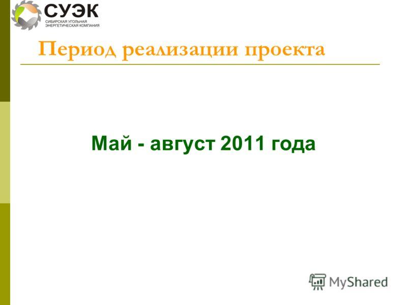 Май - август 2011 года Период реализации проекта