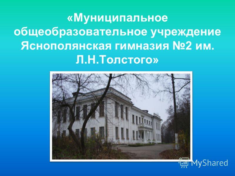 «Муниципальное общеобразовательное учреждение Яснополянская гимназия 2 им. Л.Н.Толстого»