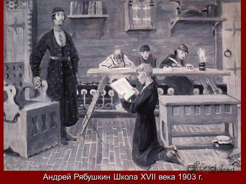 Андрей Рябушкин Школа XVII века 1903 г.