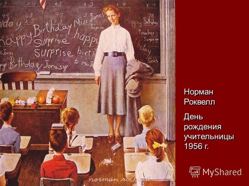 Норман Роквелл День рождения учительницы 1956 г. Норман Роквелл День рождения учительницы 1956 г.