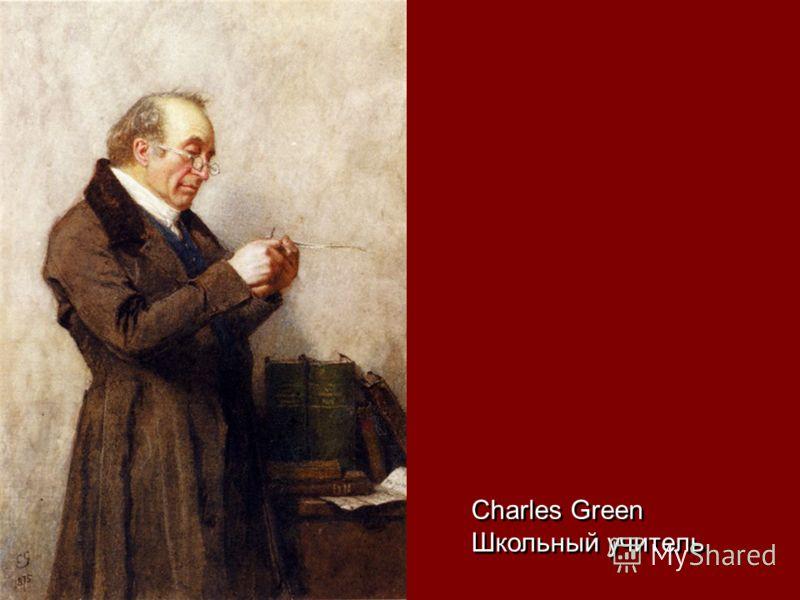 Charles Green Школьный учитель Charles Green Школьный учитель