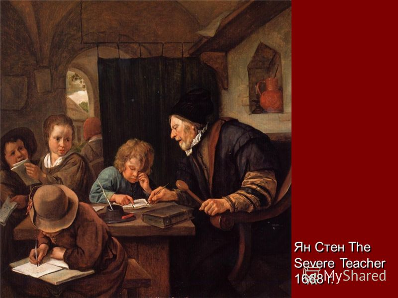 Ян Стен The Severe Teacher 1668 г.