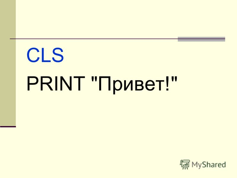 CLS PRINT Привет!