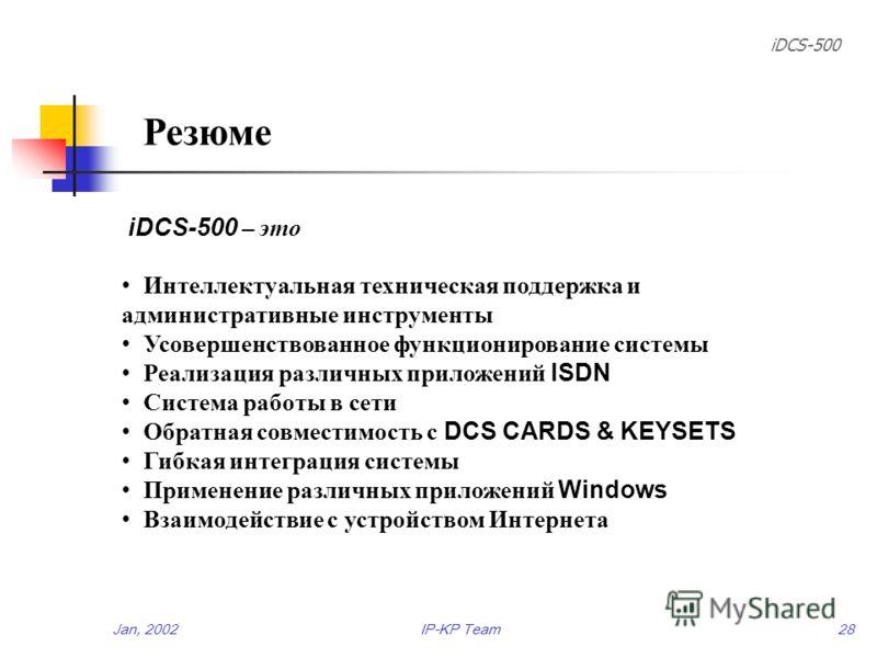 iDCS-500 Jan, 2002IP-KP Team27 Инсталляция дочернего Bd