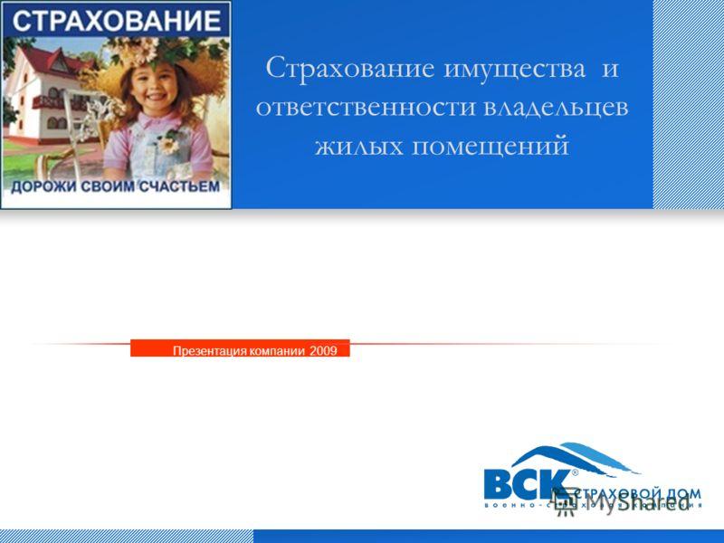 Страхование имущества и ответственности владельцев жилых помещений Презентация компании 2009