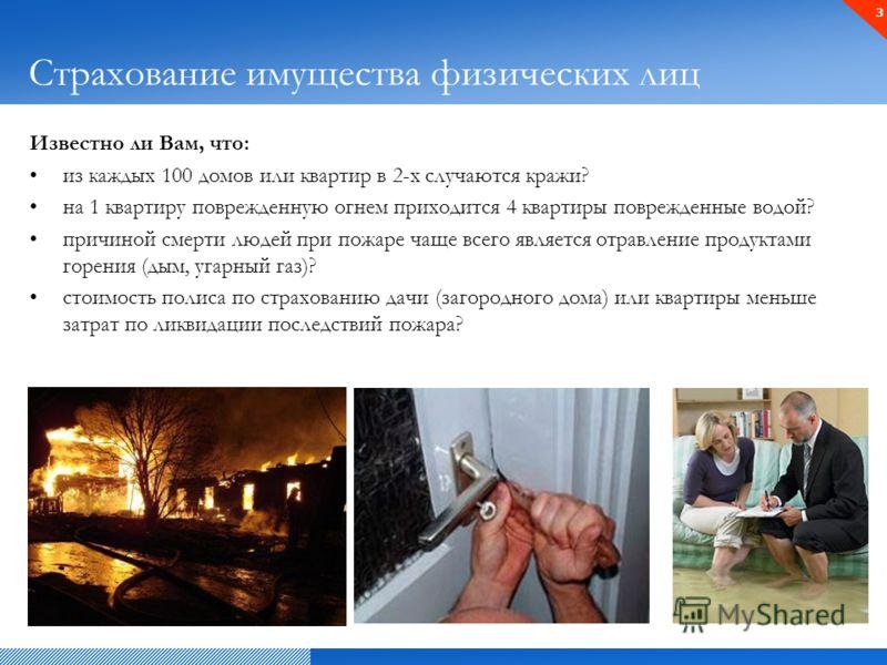 3 Известно ли Вам, что: из каждых 100 домов или квартир в 2-х случаются кражи? на 1 квартиру поврежденную огнем приходится 4 квартиры поврежденные водой? причиной смерти людей при пожаре чаще всего является отравление продуктами горения (дым, угарный