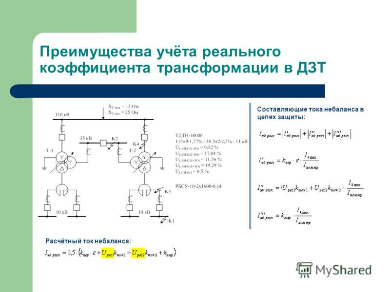 Преимущества учёта реального коэффициента трансформации в ДЗТ Составляющие тока небаланса в цепях защиты: Расчётный ток небаланса: