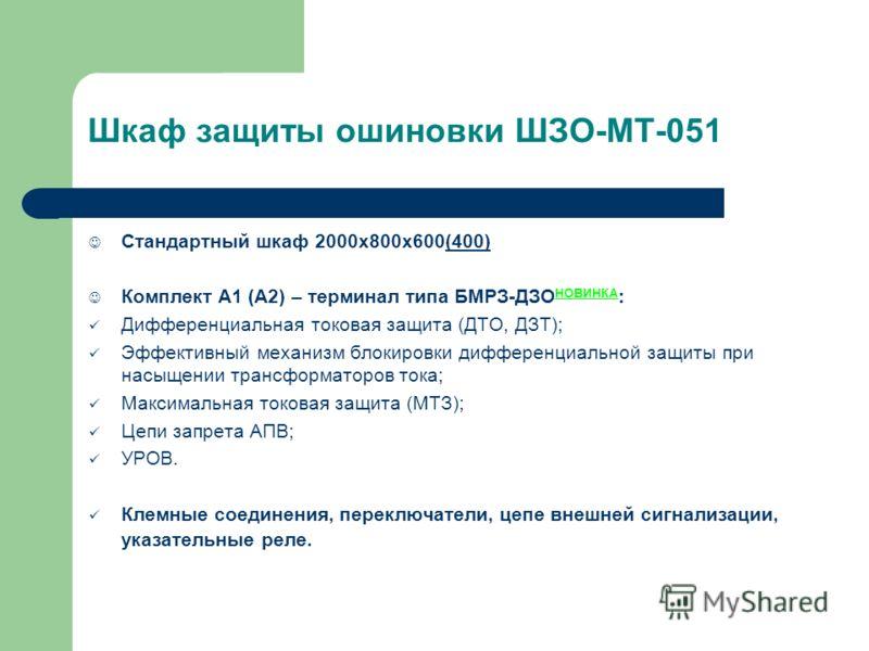 Шкаф защиты ошиновки ШЗО-МТ-051 Стандартный шкаф 2000х800х600(400) Комплект А1 (А2) – терминал типа БМРЗ-ДЗО НОВИНКА : Дифференциальная токовая защита (ДТО, ДЗТ); Эффективный механизм блокировки дифференциальной защиты при насыщении трансформаторов т