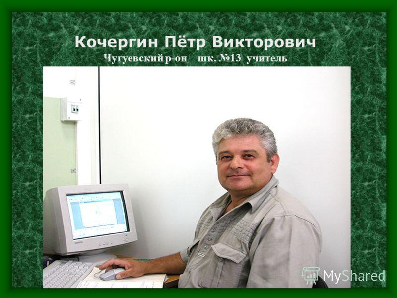 Кочергин Пётр Викторович Чугуевский р-он шк. 13 учитель