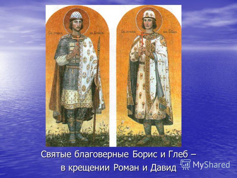 Святые благоверные Борис и Глеб – в крещении Роман и Давид
