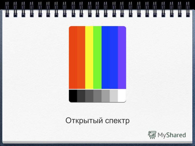 Открытый спектр